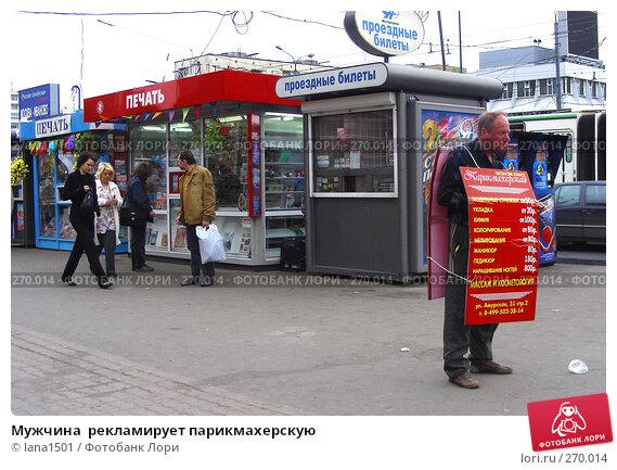 Купить «Мужчина  рекламирует парикмахерскую», эксклюзивное фото № 270014, снято 2 мая 2008 г. (c) lana1501 / Фотобанк Лори
