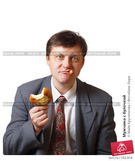 Мужчина с булочкой, фото № 152814, снято 5 ноября 2007 г. (c) Майя Крученкова / Фотобанк Лори