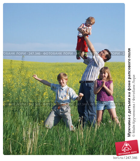Купить «Мужчина с детьми на фоне рапсового поля», фото № 247346, снято 24 мая 2007 г. (c) Майя Крученкова / Фотобанк Лори