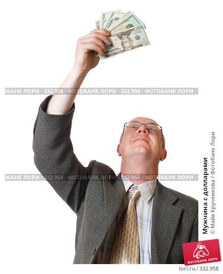 Мужчина с долларами, фото № 332958, снято 20 апреля 2008 г. (c) Майя Крученкова / Фотобанк Лори