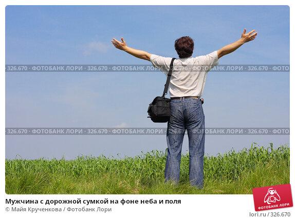 Мужчина с дорожной сумкой на фоне неба и поля, фото № 326670, снято 18 мая 2008 г. (c) Майя Крученкова / Фотобанк Лори