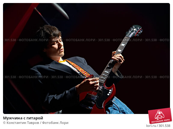 Мужчина с гитарой, фото № 301538, снято 15 мая 2008 г. (c) Константин Тавров / Фотобанк Лори