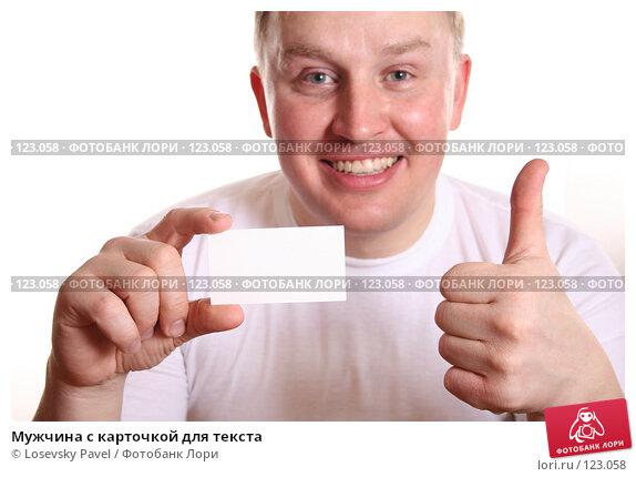 Мужчина с карточкой для текста, фото № 123058, снято 7 апреля 2006 г. (c) Losevsky Pavel / Фотобанк Лори