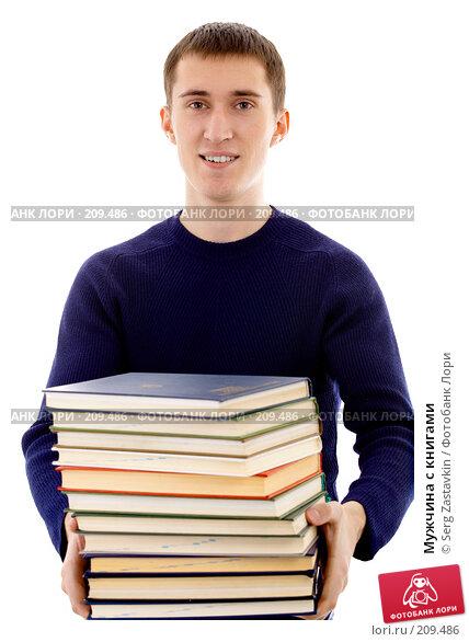 Мужчина с книгами, фото № 209486, снято 9 февраля 2008 г. (c) Serg Zastavkin / Фотобанк Лори