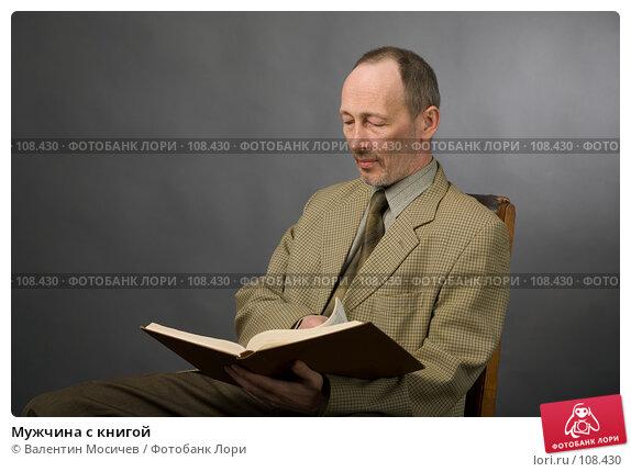 Мужчина с книгой, фото № 108430, снято 2 мая 2007 г. (c) Валентин Мосичев / Фотобанк Лори