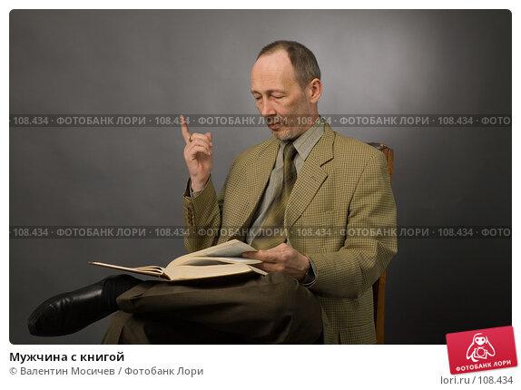 Мужчина с книгой, фото № 108434, снято 2 мая 2007 г. (c) Валентин Мосичев / Фотобанк Лори