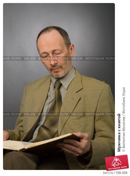 Мужчина с книгой, фото № 108438, снято 2 мая 2007 г. (c) Валентин Мосичев / Фотобанк Лори