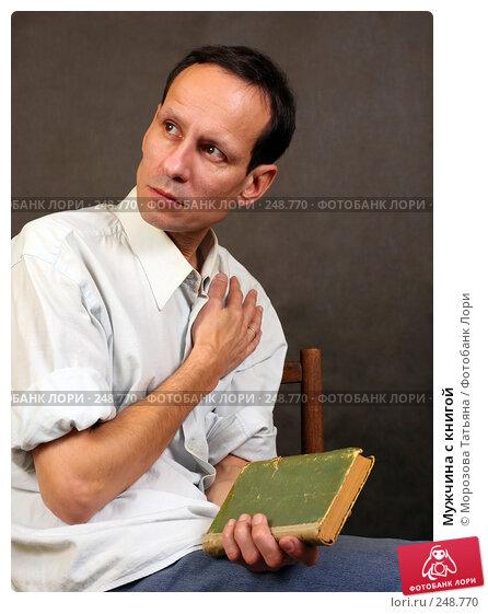 Купить «Мужчина с книгой», фото № 248770, снято 20 ноября 2007 г. (c) Морозова Татьяна / Фотобанк Лори