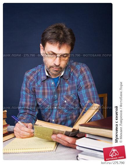Мужчина с книгой, фото № 275790, снято 4 января 2007 г. (c) Михаил Лавренов / Фотобанк Лори