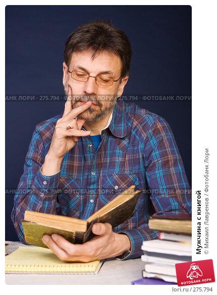 Мужчина с книгой, фото № 275794, снято 4 января 2007 г. (c) Михаил Лавренов / Фотобанк Лори