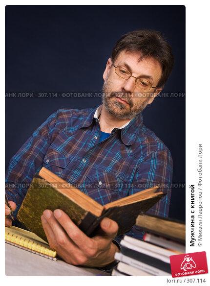 Мужчина с книгой, фото № 307114, снято 4 января 2007 г. (c) Михаил Лавренов / Фотобанк Лори