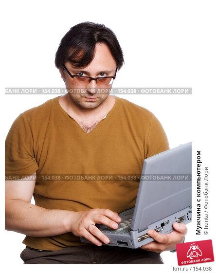 Купить «Мужчина с компьютером», фото № 154038, снято 11 июля 2007 г. (c) hunta / Фотобанк Лори