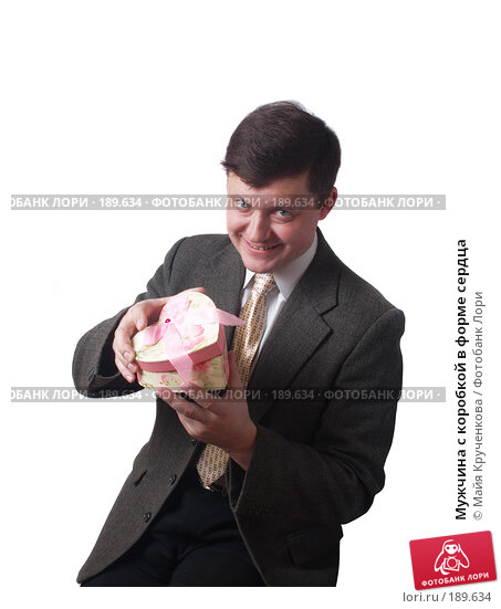 Купить «Мужчина с коробкой в форме сердца», фото № 189634, снято 30 января 2008 г. (c) Майя Крученкова / Фотобанк Лори