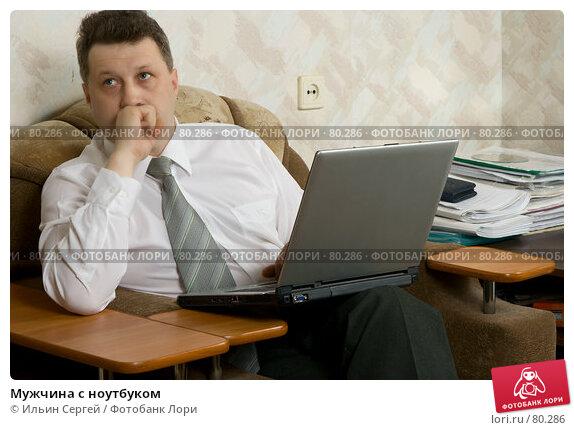 Мужчина с ноутбуком, фото № 80286, снято 10 апреля 2007 г. (c) Ильин Сергей / Фотобанк Лори