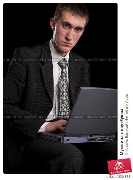 Мужчина с ноутбуком, фото № 230858, снято 9 февраля 2008 г. (c) Коваль Василий / Фотобанк Лори