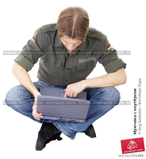 Мужчина с ноутбуком, фото № 313694, снято 9 марта 2008 г. (c) Serg Zastavkin / Фотобанк Лори