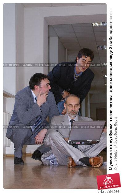 Мужчина с ноутбуком в позе лотоса, двое молодых людей наблюдают за его работой, фото № 64986, снято 22 июля 2007 г. (c) Julia Nelson / Фотобанк Лори