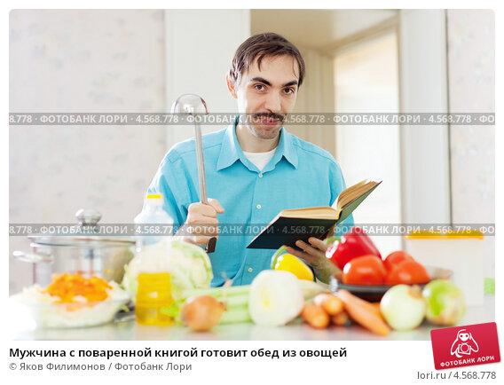 Купить «Мужчина с поваренной книгой готовит обед из овощей», фото № 4568778, снято 30 января 2013 г. (c) Яков Филимонов / Фотобанк Лори