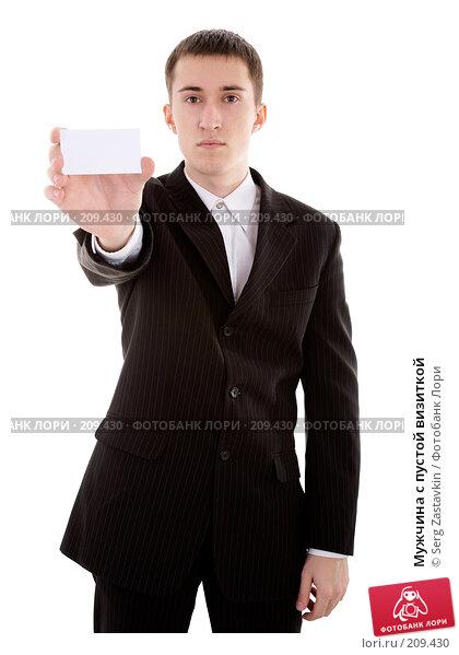 Купить «Мужчина с пустой визиткой», фото № 209430, снято 9 февраля 2008 г. (c) Serg Zastavkin / Фотобанк Лори