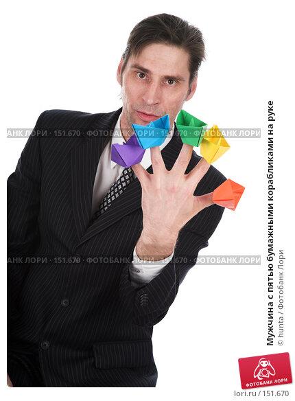 Мужчина с пятью бумажными корабликами на руке, фото № 151670, снято 13 ноября 2007 г. (c) hunta / Фотобанк Лори