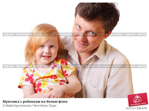Мужчина с ребенком на белом фоне, фото № 326674, снято 14 июня 2008 г. (c) Майя Крученкова / Фотобанк Лори