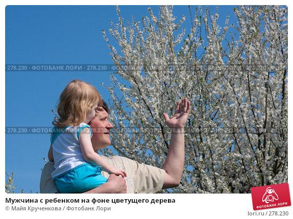 Мужчина с ребенком на фоне цветущего дерева, фото № 278230, снято 5 мая 2008 г. (c) Майя Крученкова / Фотобанк Лори