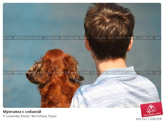 Купить «Мужчина с собакой», фото № 1230218, снято 8 августа 2009 г. (c) Losevsky Pavel / Фотобанк Лори