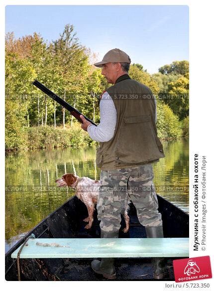 Купить «Мужчина с собакой на охоте», фото № 5723350, снято 28 сентября 2010 г. (c) Phovoir Images / Фотобанк Лори