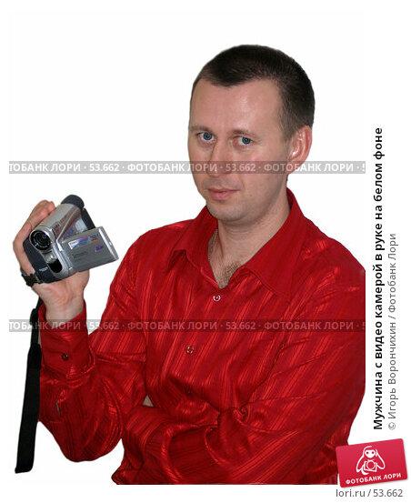 Купить «Мужчина с видео камерой в руке на белом фоне», фото № 53662, снято 3 января 2007 г. (c) Игорь Ворончихин / Фотобанк Лори