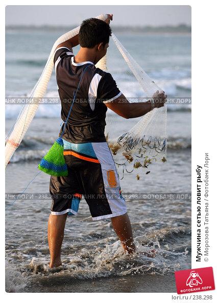 Купить «Мужчина сетью ловит рыбу», фото № 238298, снято 22 октября 2007 г. (c) Морозова Татьяна / Фотобанк Лори
