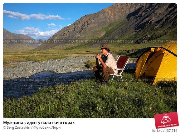 Мужчина сидит у палатки в горах, фото № 137714, снято 26 июля 2007 г. (c) Serg Zastavkin / Фотобанк Лори