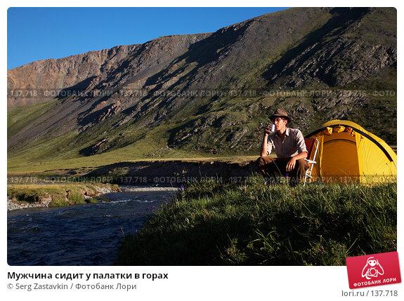 Мужчина сидит у палатки в горах, фото № 137718, снято 26 июля 2007 г. (c) Serg Zastavkin / Фотобанк Лори