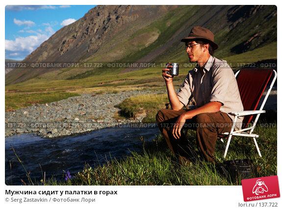 Мужчина сидит у палатки в горах, фото № 137722, снято 26 июля 2007 г. (c) Serg Zastavkin / Фотобанк Лори