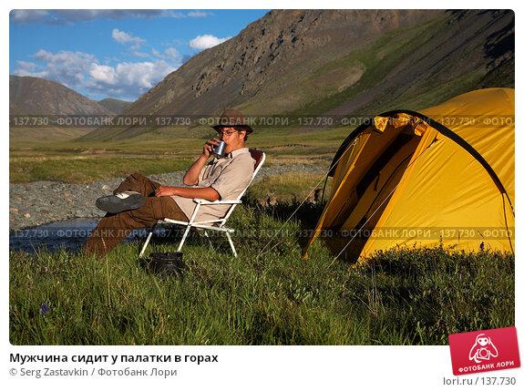 Купить «Мужчина сидит у палатки в горах», фото № 137730, снято 26 июля 2007 г. (c) Serg Zastavkin / Фотобанк Лори
