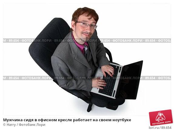 Мужчина сидя в офисном кресле работает на своем ноутбуке, фото № 89654, снято 21 июня 2007 г. (c) Harry / Фотобанк Лори