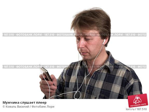 Купить «Мужчина слушает плеер», фото № 187510, снято 18 апреля 2007 г. (c) Коваль Василий / Фотобанк Лори