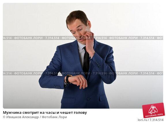 Купить «Мужчина смотрит на часы и чешет голову», фото № 7314514, снято 19 апреля 2015 г. (c) Ивашков Александр / Фотобанк Лори