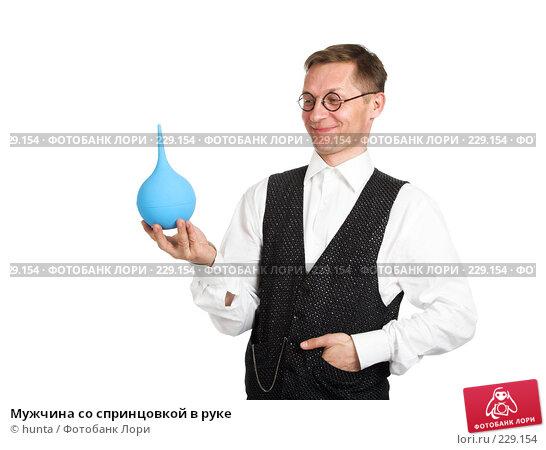 Купить «Мужчина со спринцовкой в руке», фото № 229154, снято 18 октября 2007 г. (c) hunta / Фотобанк Лори