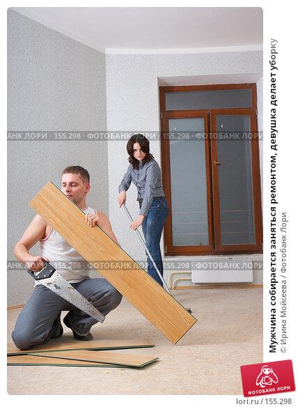 Мужчина собирается заняться ремонтом, девушка делает уборку, фото № 155298, снято 5 декабря 2007 г. (c) Ирина Мойсеева / Фотобанк Лори