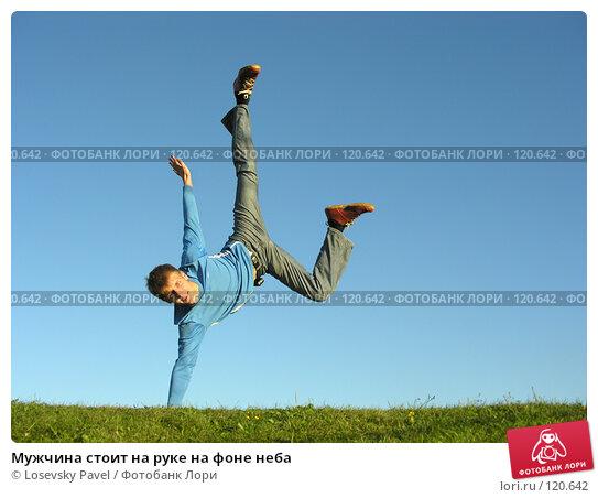 Мужчина стоит на руке на фоне неба, фото № 120642, снято 20 августа 2005 г. (c) Losevsky Pavel / Фотобанк Лори