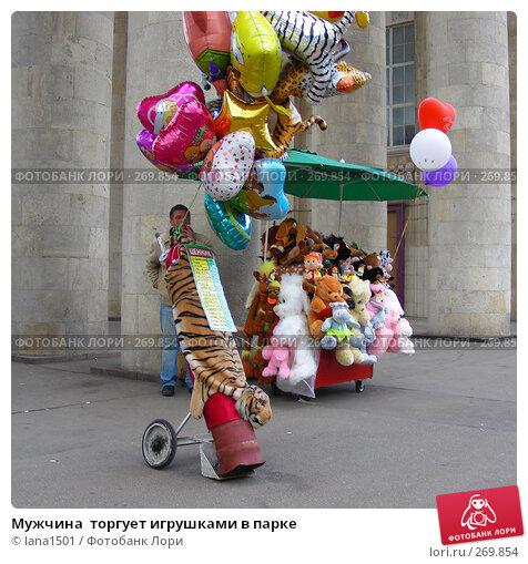 Купить «Мужчина  торгует игрушками в парке», эксклюзивное фото № 269854, снято 2 мая 2008 г. (c) lana1501 / Фотобанк Лори