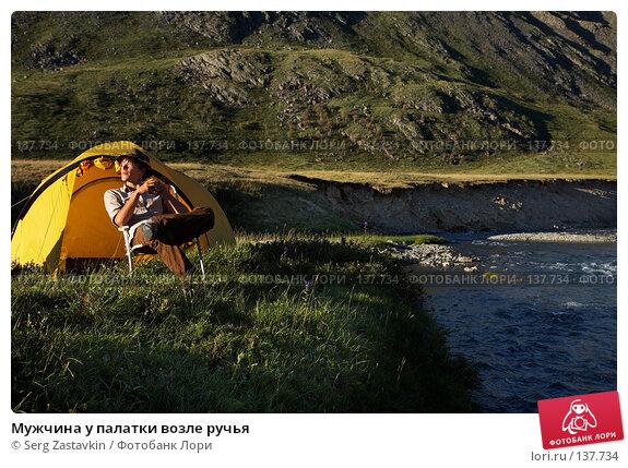 Мужчина у палатки возле ручья, фото № 137734, снято 26 июля 2007 г. (c) Serg Zastavkin / Фотобанк Лори