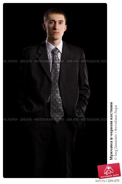 Мужчина в черном костюме, фото № 209470, снято 9 февраля 2008 г. (c) Serg Zastavkin / Фотобанк Лори