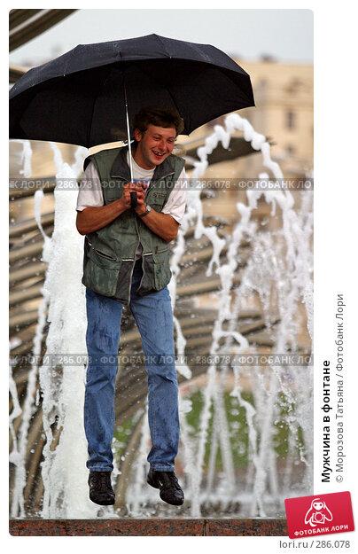 Мужчина в фонтане, фото № 286078, снято 17 июля 2005 г. (c) Морозова Татьяна / Фотобанк Лори