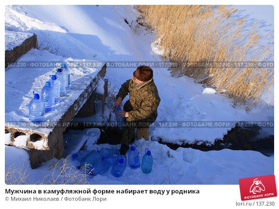 Купить «Мужчина в камуфляжной форме набирает воду у родника», фото № 137230, снято 1 декабря 2007 г. (c) Михаил Николаев / Фотобанк Лори