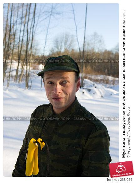 Мужчина в камуфляжной форме с лыжными палками в зимнем лесу, фото № 238054, снято 19 февраля 2008 г. (c) Argument / Фотобанк Лори