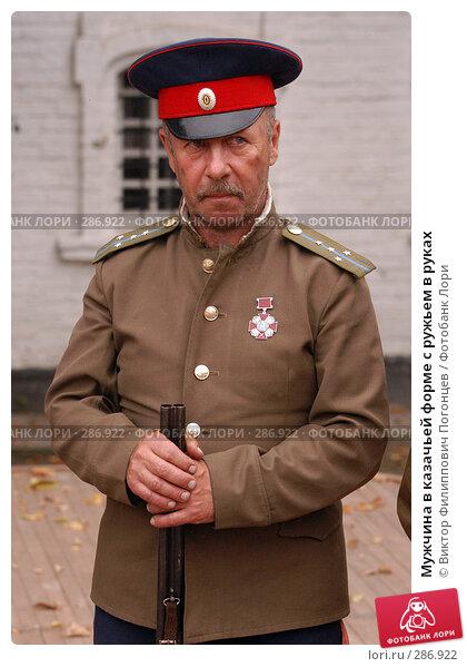 Мужчина в казачьей форме с ружьем в руках, фото № 286922, снято 29 сентября 2004 г. (c) Виктор Филиппович Погонцев / Фотобанк Лори