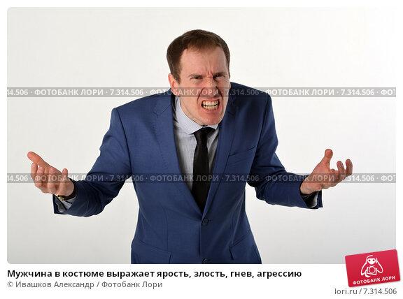 Мужчина в костюме выражает ярость, злость, гнев, агрессию. Стоковое фото, фотограф Ивашков Александр / Фотобанк Лори