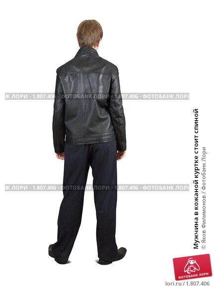 Купить «Мужчина в кожаной куртке стоит спиной», фото № 1807406, снято 22 июня 2010 г. (c) Яков Филимонов / Фотобанк Лори