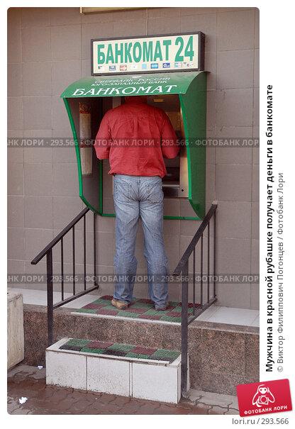 Мужчина в красной рубашке получает деньги в банкомате, фото № 293566, снято 4 сентября 2007 г. (c) Виктор Филиппович Погонцев / Фотобанк Лори